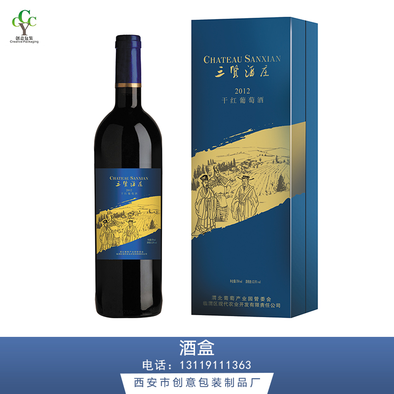 酒盒 陕西包装盒生产 高档白酒包装盒供应 纸包装酒盒