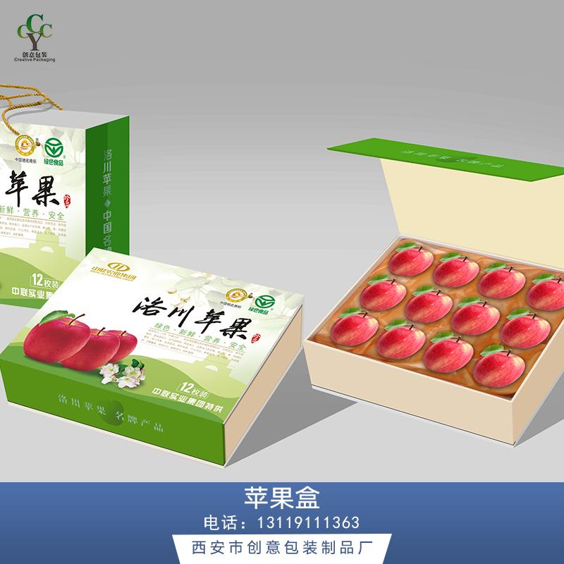 西安苹果盒批发、定制厂家、供应商【西安市创意包装制品厂】