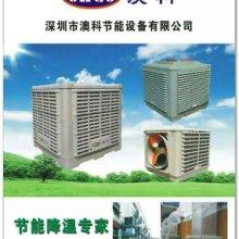 环保空调冷风扇水空调水冷扇