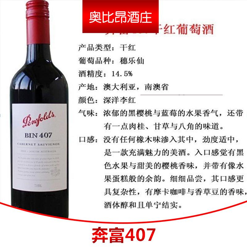 奔富407  奔富bin407红葡萄酒 奔富407干红葡萄酒 澳洲原瓶进口红酒