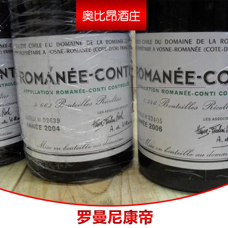 罗曼尼康帝 罗曼尼康帝酒庄 罗曼尼康帝干红 罗曼尼康帝红葡萄酒