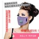 石墨烯活性炭PM2.5防雾霾防尘口罩复合滤片透气品牌口罩 石墨烯滤片口罩