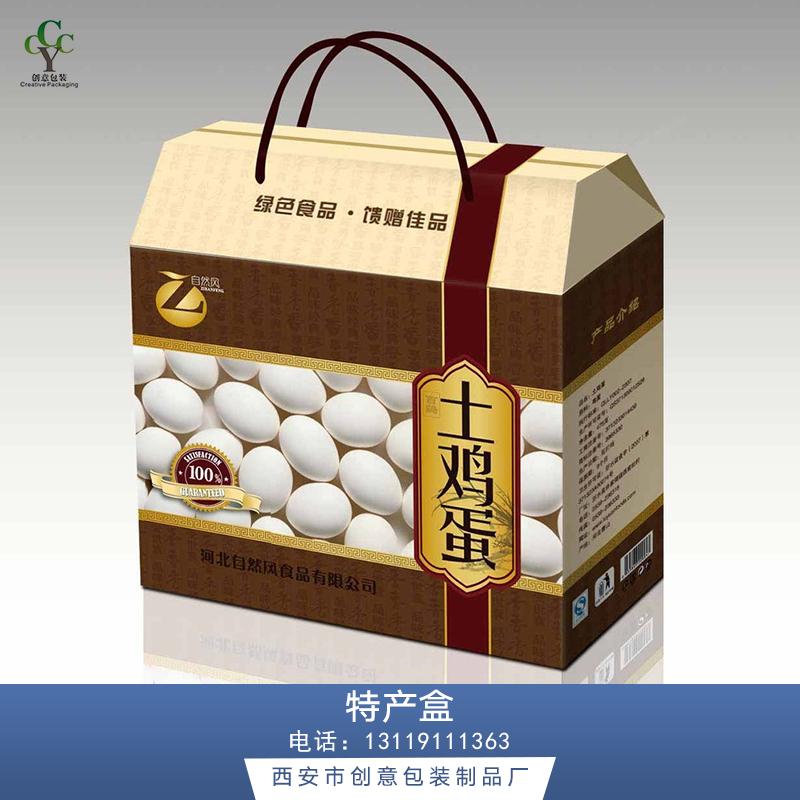 特产盒批发 节日土特产包装纸盒 牛皮纸包装盒 开窗礼品盒定做印刷