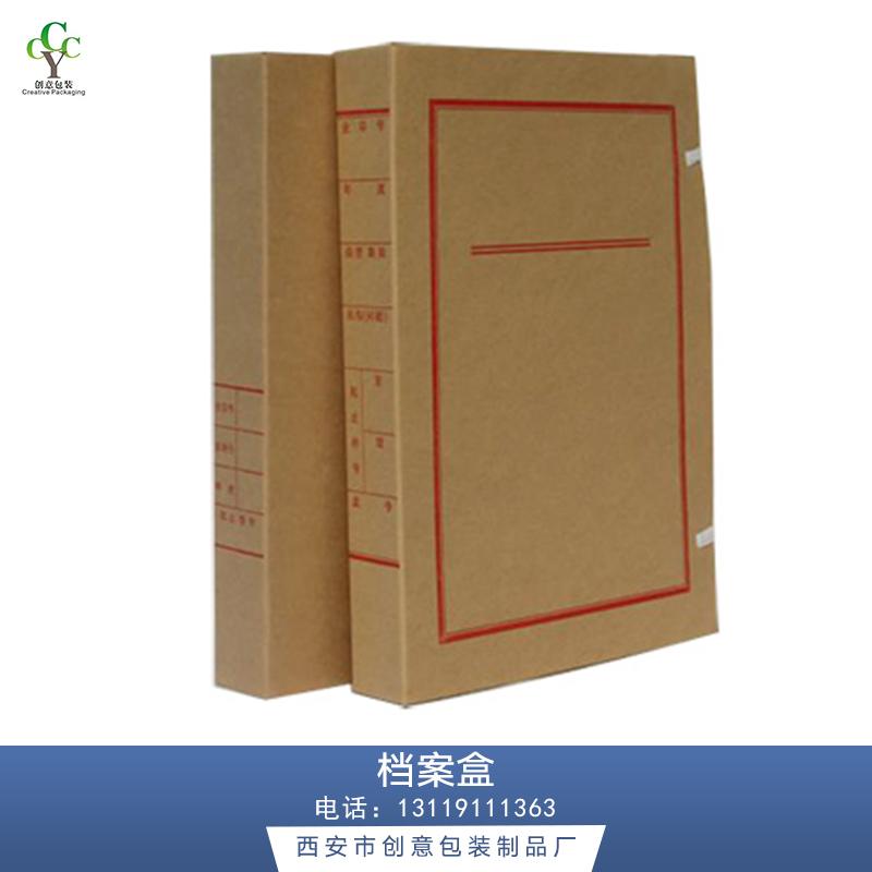 西安档案盒定制、厂家、供应商【西安市创意包装制品厂】