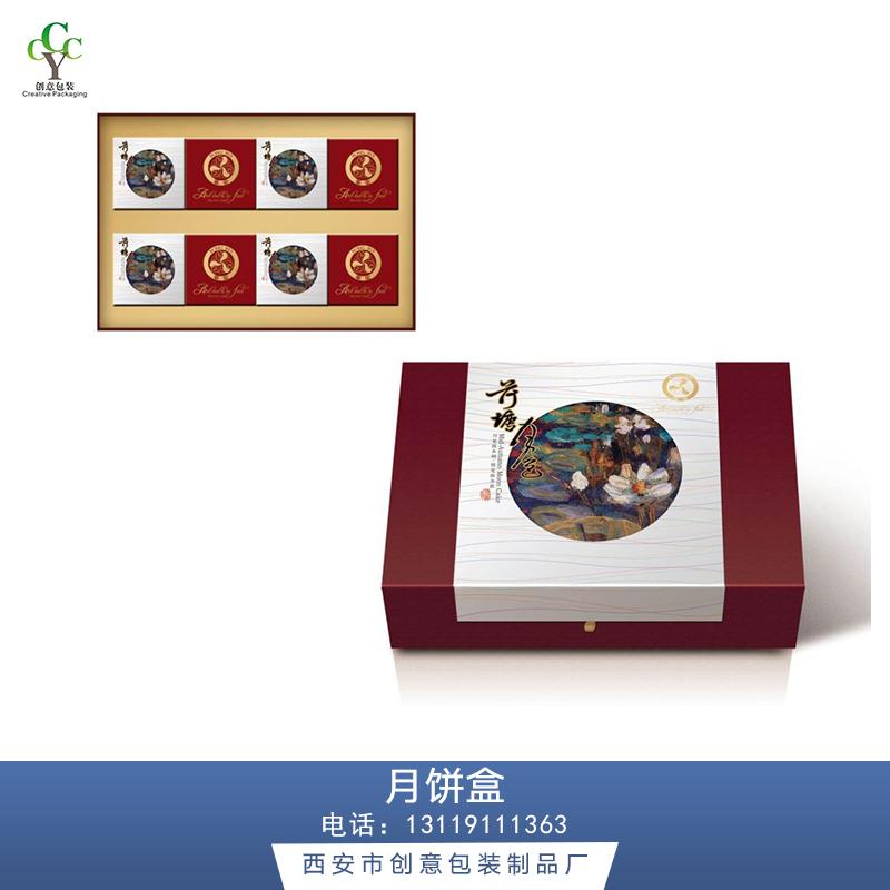 月饼盒 高档中秋酒店月饼盒子 茶叶礼品纸盒厂家定制