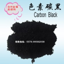 金福彩碳黑