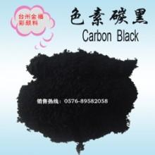 金福彩碳黑图片