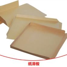 广东佛山纸滑板 抗拉力强纸滑板 防滑纸滑板 防水纸滑板 滑托板纸滑板图片