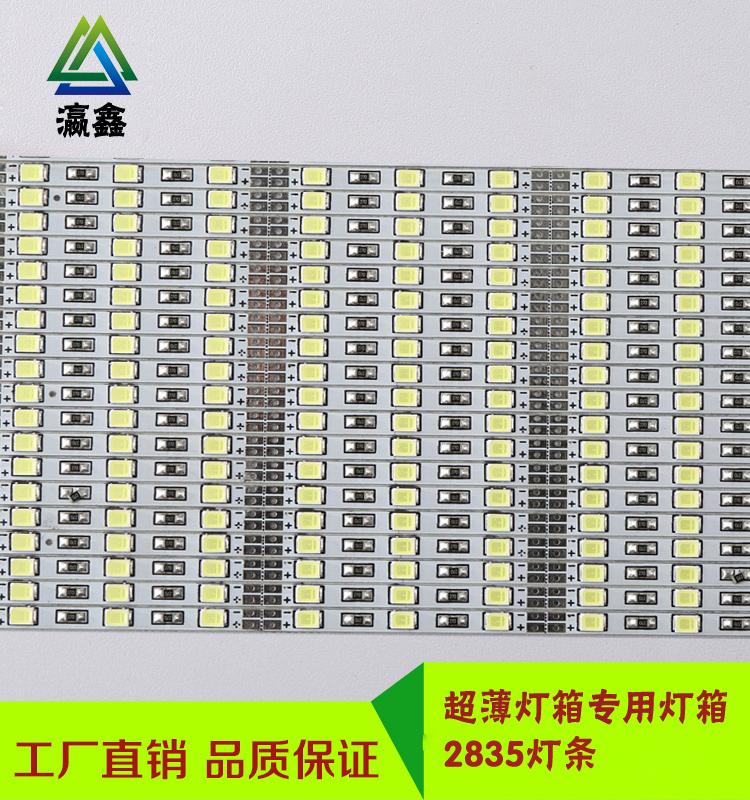 瀛鑫批发led硬性贴片超薄灯条12瓦/米 2835广告灯条价格