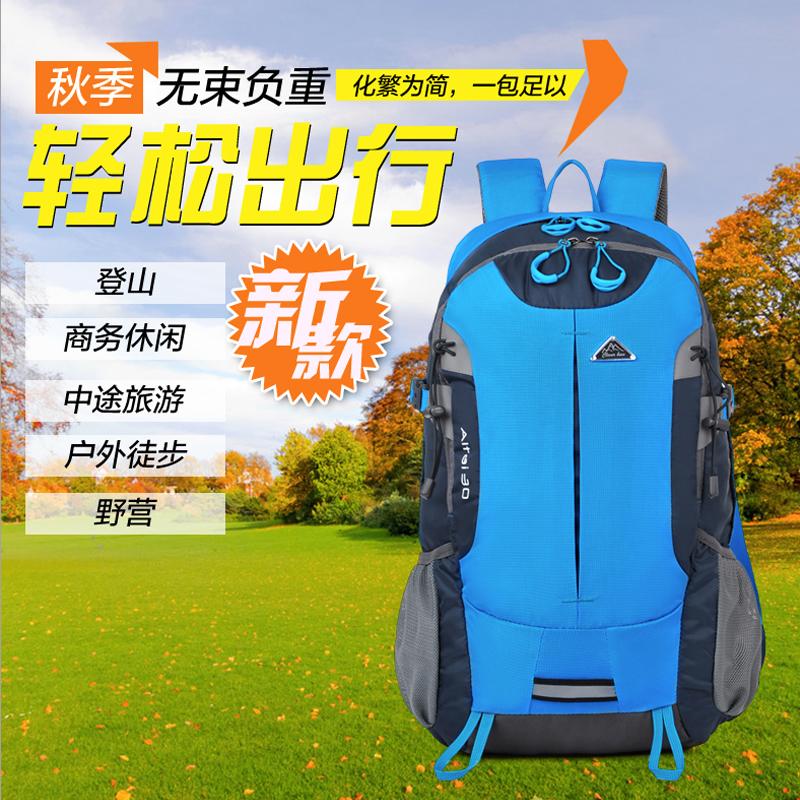 休闲运动包男女旅行徒步户外登山包高档尼龙防水运动背包可印LOGO