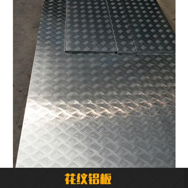 上海花纹铝板 压花防滑铝板 彩色桔皮轧花装饰铝板 铝合金花纹板