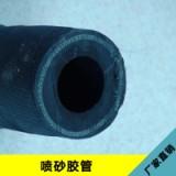 夹布胶管、喷砂管、除锈、耐磨、耐压、耐油、价格 山东夹布胶管