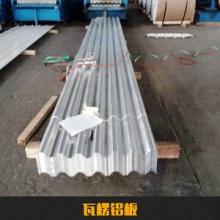 瓦楞铝板压型瓦楞铝板铝合金波纹瓦楞铝板YX35-125-750瓦楞铝板批发
