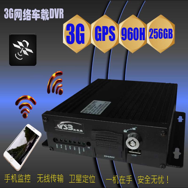 厂家底价供应3G远程车载录像机GPS定位 校车监控3G远程主机