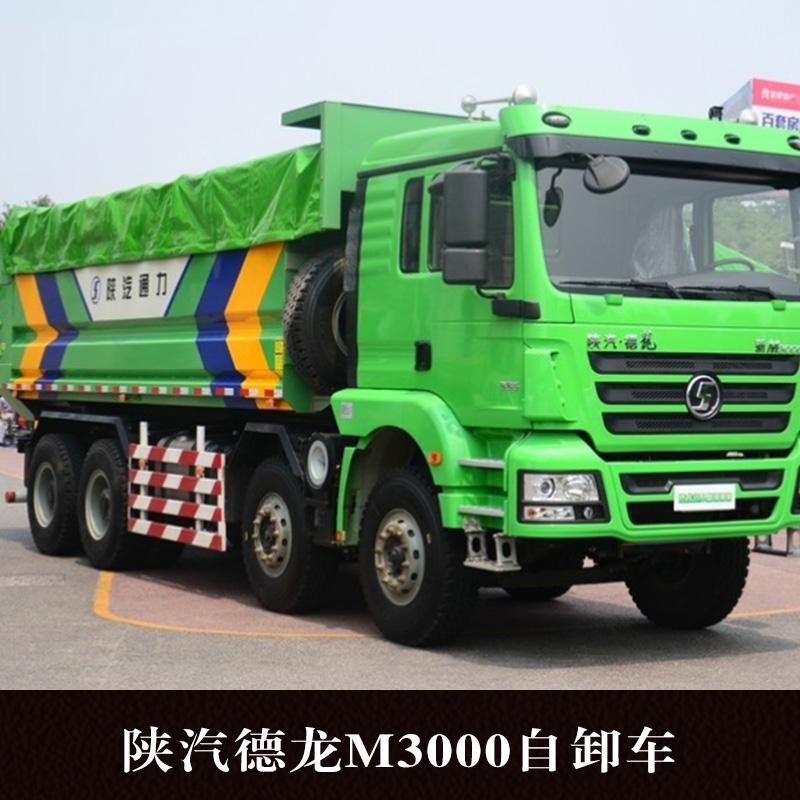 前四后八工程自卸车 泥头车后八轮工程车 陕汽德龙M3000自卸车