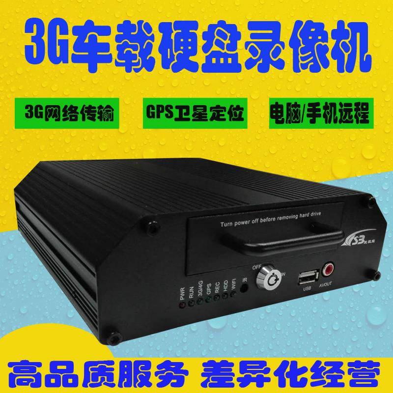 欣视宝厂家直销3G远程车载主机GPS定位 渣土车车载定位监控