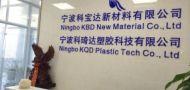 宁波科琦达塑胶科技有限公司第六部