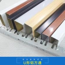 U形铝方通 U型方管u槽铝方通 天花吊顶粉末喷涂木纹铝方通 铝型材批发