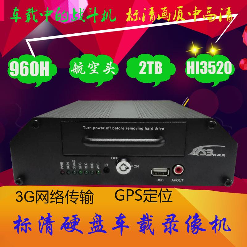 欣视宝供应硬盘式3G车载录像机GPS定位 城际客车监控远程主机