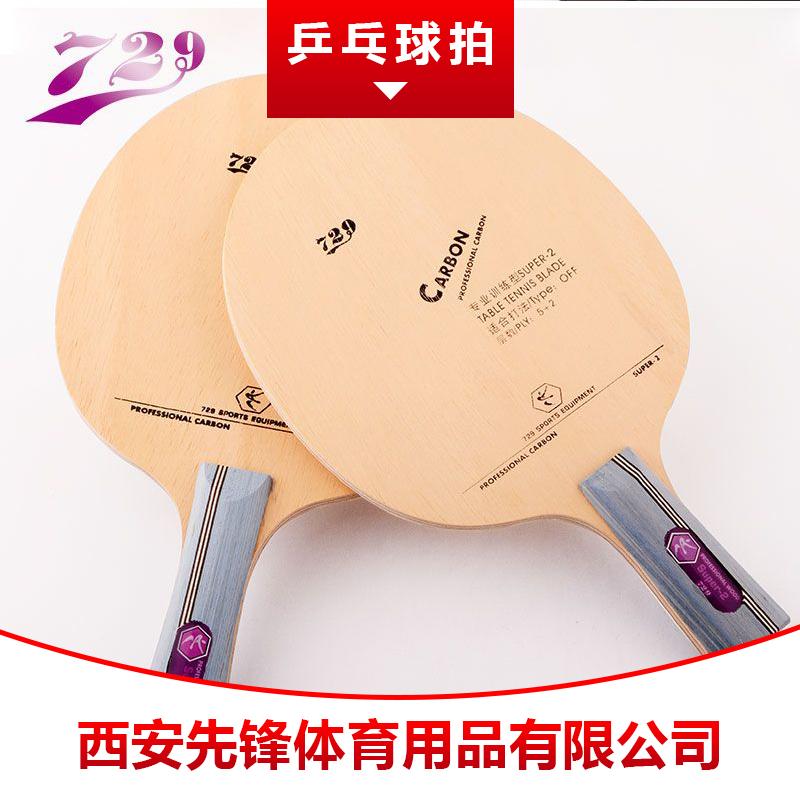 乒乓球拍图片/乒乓球拍样板图 (3)