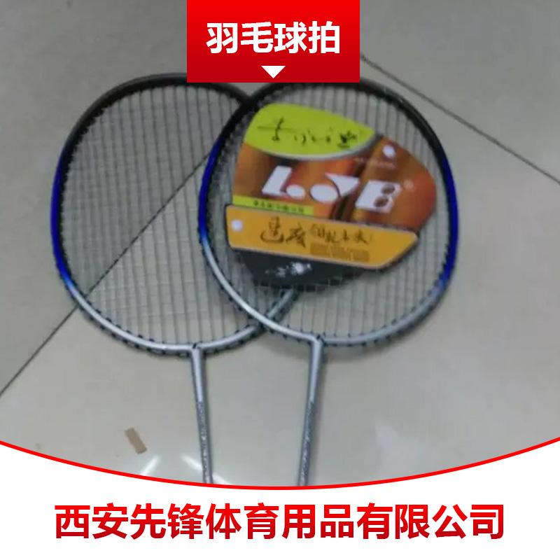 西安羽毛球拍批发 训练比赛用羽毛球拍 碳纤维羽毛球拍 羽毛球拍厂家 西安榆林羽毛球拍