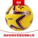 西安足球批发 西安足球厂家 西安足球价格 西安足球厂家批发 标准足球