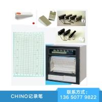 日本CHINO记录笔 千野记录仪记录笔 温度记录笔 绘图记录纸记录笔