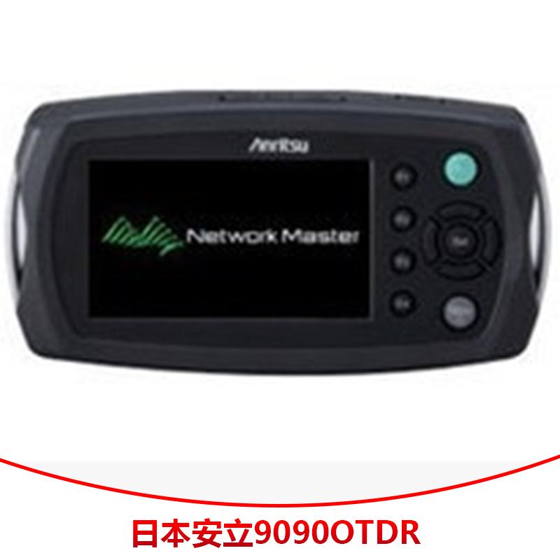 供应厂家直销日本安立9090OTDR光时域反射仪价格