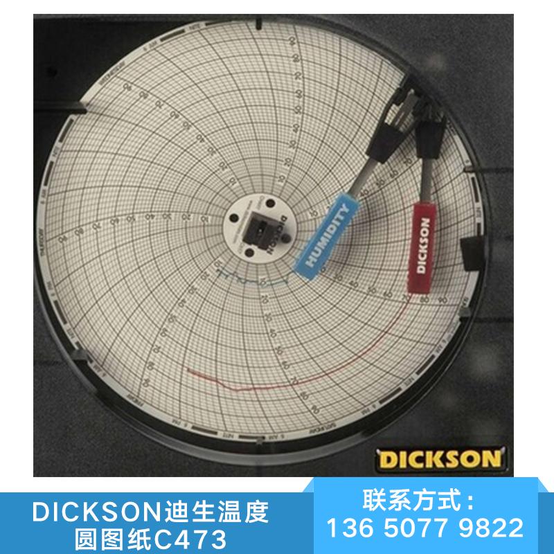 DICKSON迪生温度圆图纸C473 温湿度记录仪用圆图纸 圆图记录纸
