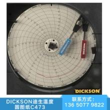 DICKSON迪生溫度圓圖紙C473 溫濕度記錄儀用圓圖紙 圓圖記錄紙批發