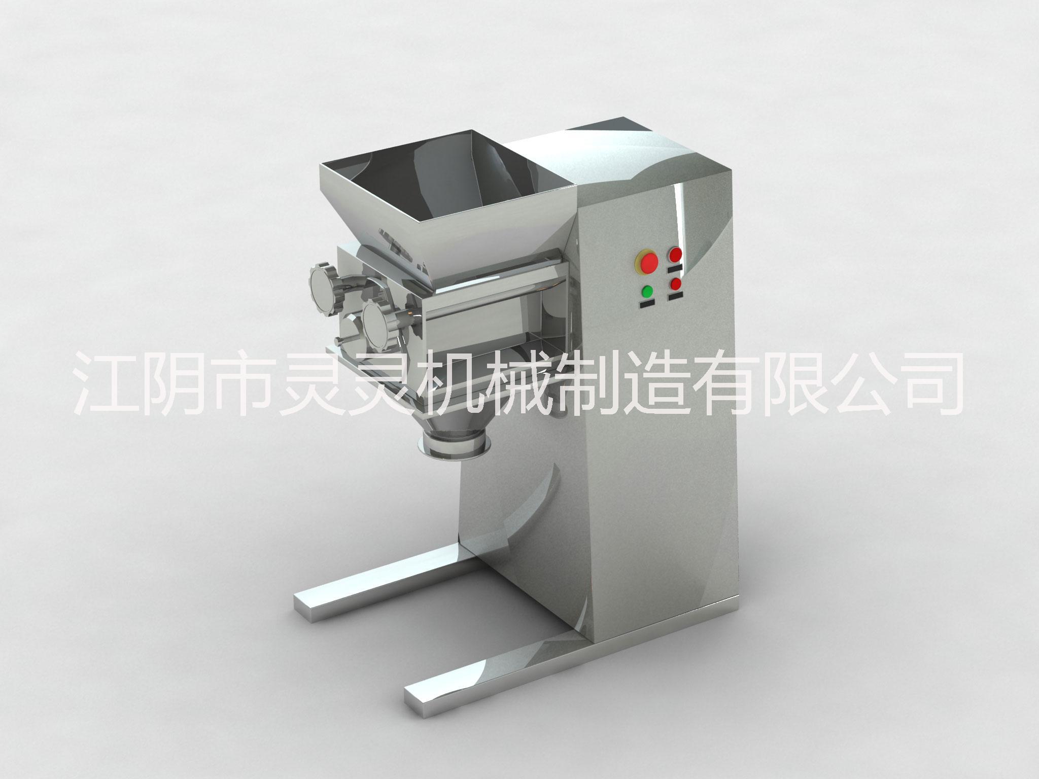 YK160/200型摇摆颗粒机 江阴粉末颗粒冲剂制粒机