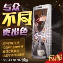新疆乌鲁木齐全自动咖啡奶茶一体机批发