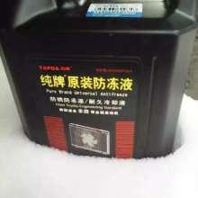 防冻液,防锈防冻液,防锈防冻液批发,防锈防冻液价格