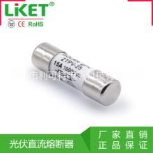 供应深圳厂家光伏直流熔断器ZTPV-25DC1000V保险丝管批发