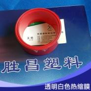pvc热收缩膜批发 热缩膜定做价格 绿色热缩膜 红色PVC热缩膜