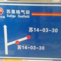 供应陕西煤场电厂油田反光标牌制作 186 29004099