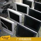 佛山电脑回收价格、上门回收、公司【广州桂康物资回收有限公司】