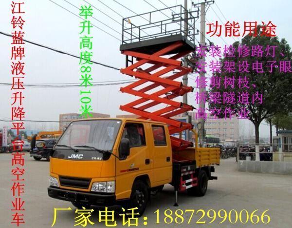 供应高空作业车 14米高空作业车价格 16米高空作业车厂家