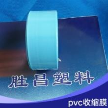 浙江pvc收缩膜 蓝色pvc收缩膜批发 pvc对折收缩膜供应 pvc合掌收缩膜价格