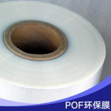 POF环保膜 环保POF餐具膜 POF环保收缩膜 透明POF环保膜图片