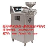 厂家供应粉师傅做米粉机器-操作简单,质量一流,性价比很高!