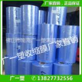 高品质环保全新料 PVC收缩膜 PVC热收膜厂家批发 地面保护膜