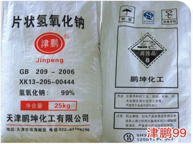 津鹏离子膜、粒碱、固碱销售