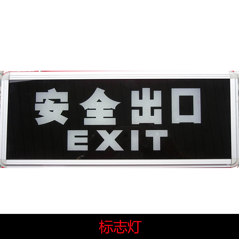 应急指示灯具 应急标志灯 应急疏散指示铝牌 疏散指示牌