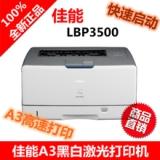 打印机批发打印机价格佳能3500打印机价格广州佳能打印机厂家 佳能打印机批发