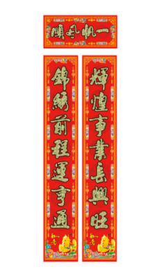2.2米鸡年新款春联   经典金粉植绒书法对联   厂家直批春节精品    2017新年对联