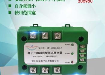 三相固态继电器图片