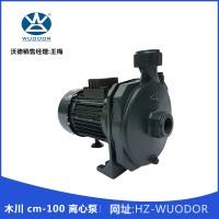 木川CM-100冷水机泵现货木川CM-100冷水机泵现货