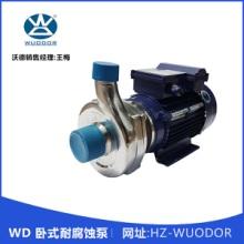 沃德 WD 卧式耐腐蚀泵 不锈钢耐腐蚀离心泵 半开式叶轮泵 卧式泵批发