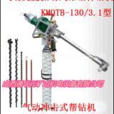 加强型气动锚杆钻机 MQT-130/2.8J型 优质锚杆钻机 厂家直供